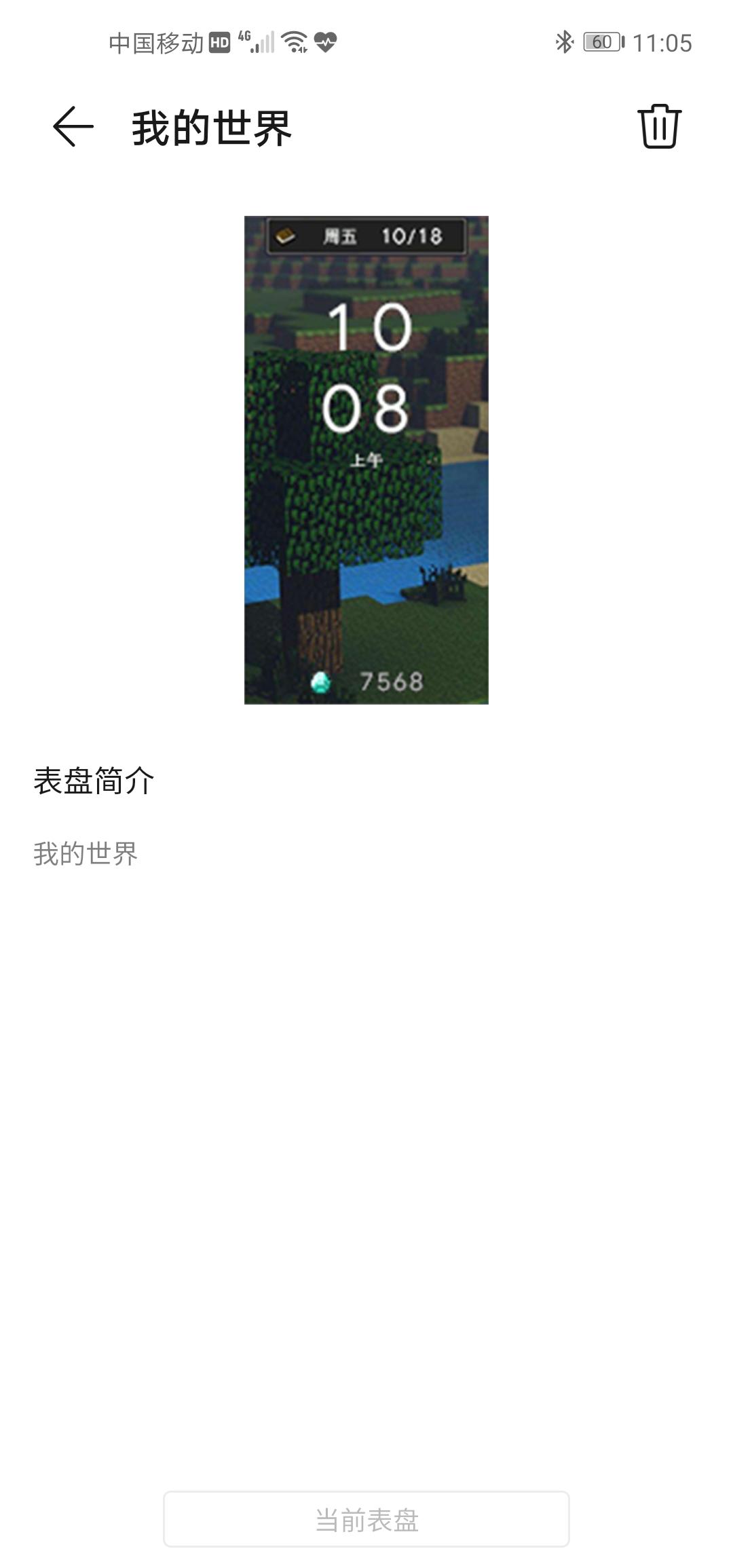 Screenshot_20191103_110522_com.huawei.health.jpg