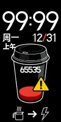 咖啡量低.png