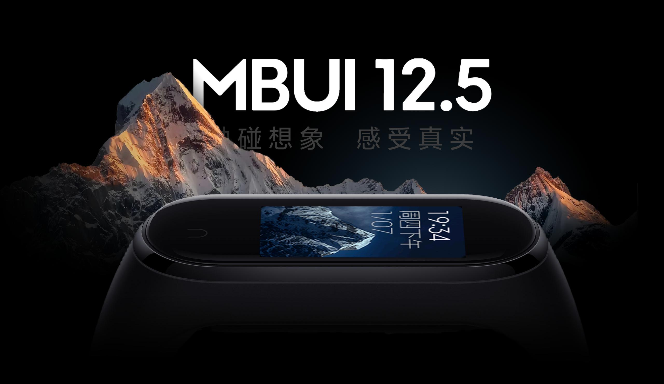 MBUI12.5.png